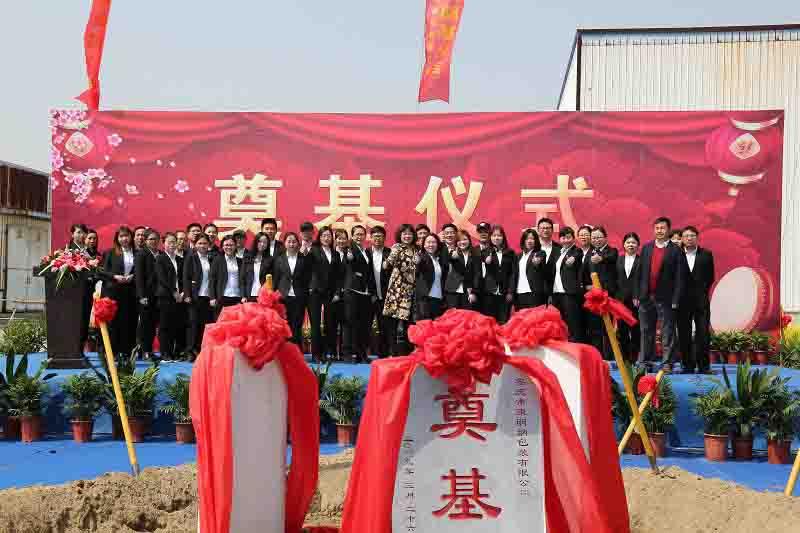 افتتح تشى مينغ تحية مقالا جديدا وتقدمت نحو الأعلى. تم تأسيس مصنع Anqing Kangmingna Packaging Co.، Ltd. الجديد بنجاح.