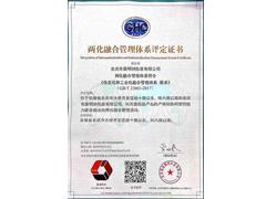 حصلت شركة Anqing Kangmingna Packaging Co.، Ltd. على شهادة الإدارة المتكاملة.