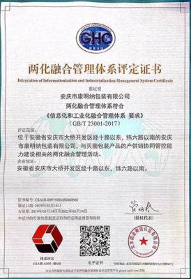حصلت KMNPack على شهادة قسم الإدارة المتكاملين